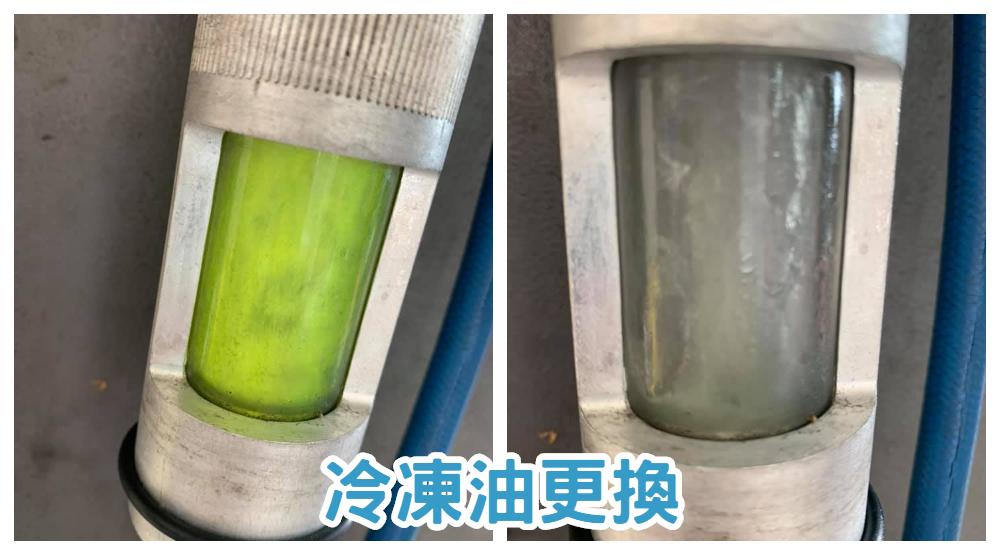 冷凍油更換作業