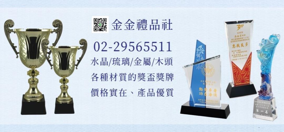 台北水晶琉璃獎盃-獎牌-獎座製作設計|金金禮品社