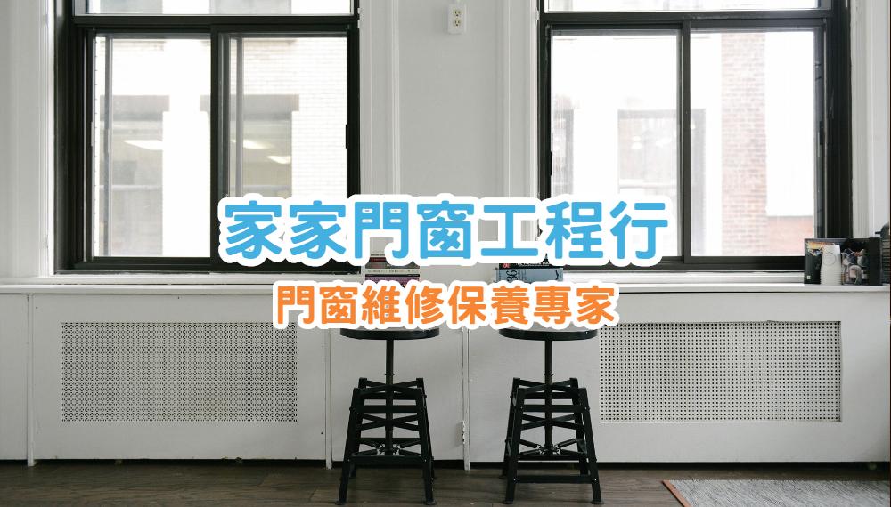 台北門窗修理保養推薦-修理紗窗紗門-換玻璃|家家門窗工程行