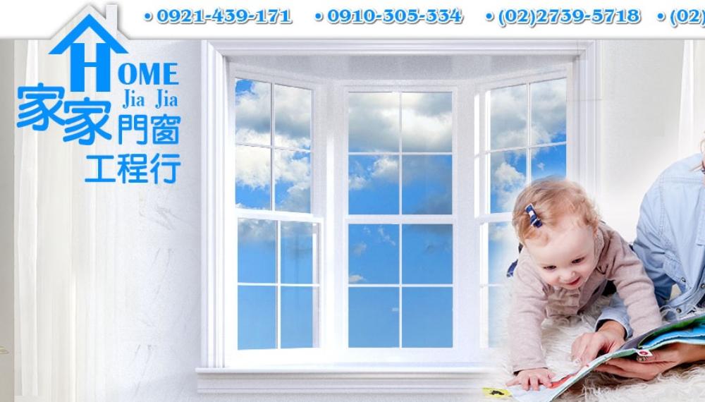 台北門窗安裝修理-修理紗窗紗門-換玻璃|家家門窗達人