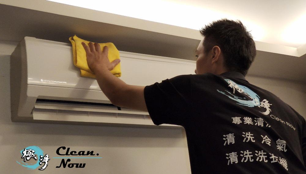 台北冷氣洗衣機清洗維修保養推薦|極淨Clean. Now