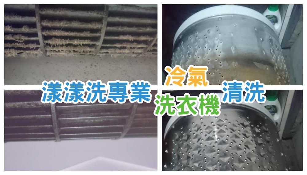 彰化洗衣機-冷氣-水塔清洗達人|漾漾洗專業清洗