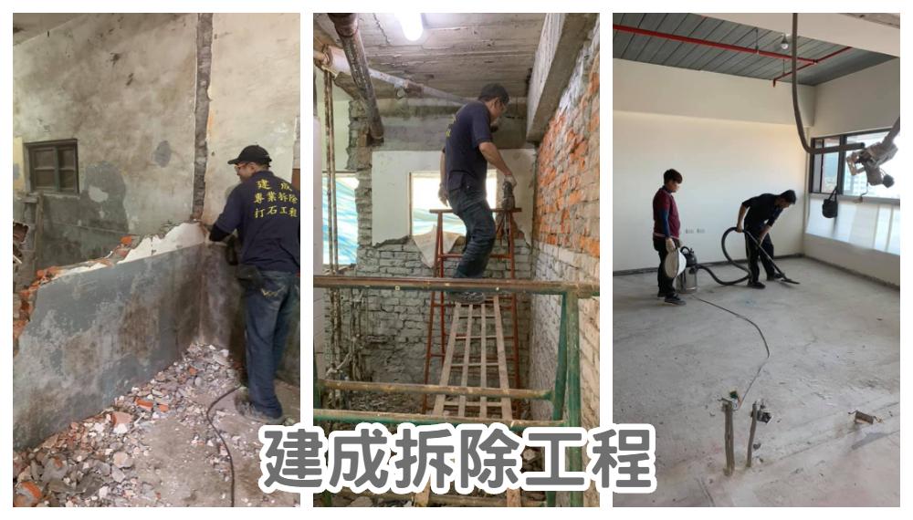 台北拆除工程-房屋裝潢拆除清運|建成拆除工程