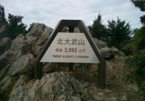 北大武山三天兩夜
