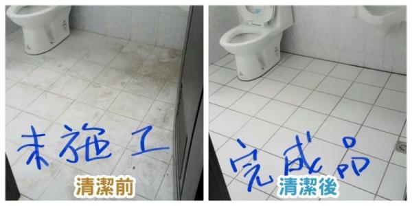 廁所地板清潔