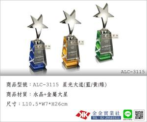 水晶獎座ALC-3115