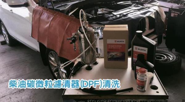 柴油碳微粒濾清器(DPF)清洗