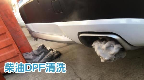 柴油DPF清洗