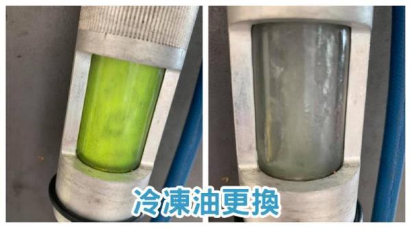 冷凍油更換