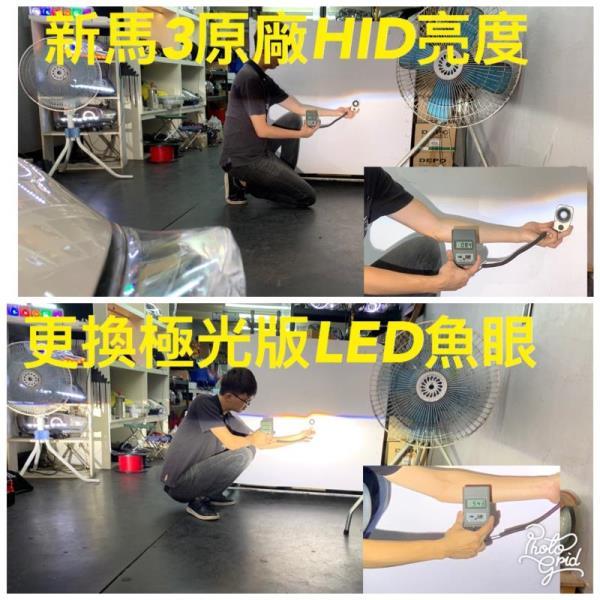 極光版LED魚眼一體式與原廠魚眼HID數據差異性