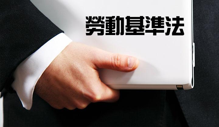 勞動法令諮詢