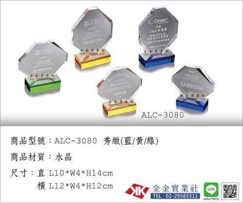 水晶獎牌 ALC-3080