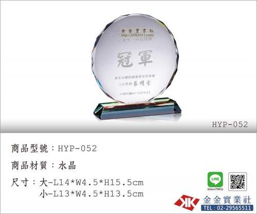 水晶獎牌 HYP-052