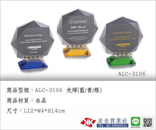水晶獎牌 ALC-3106