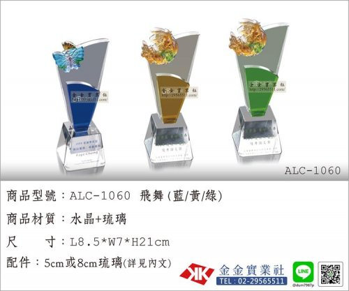 琉璃獎座 ALC-1060