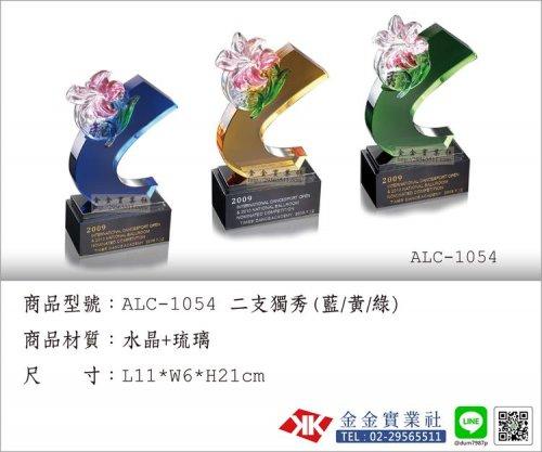 琉璃獎座 ALC-1054
