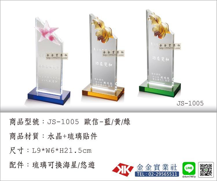琉璃獎牌 JS-1005