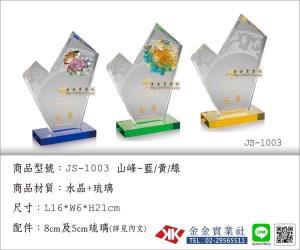 琉璃獎牌 JS-1003