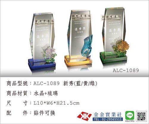 琉璃獎牌 ALC-1089