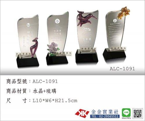 琉璃獎牌 ALC-1091