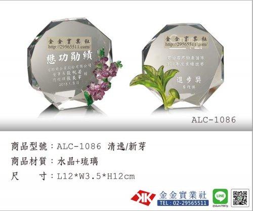 琉璃獎牌 ALC-1086