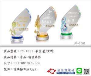 琉璃獎牌 JS-1001