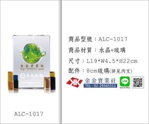 琉璃獎牌 ALC-1017