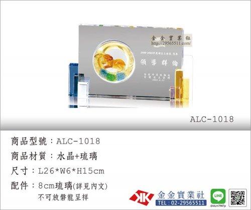 琉璃獎牌 ALC-1018