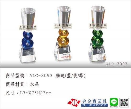 水晶獎盃 ALC-3093