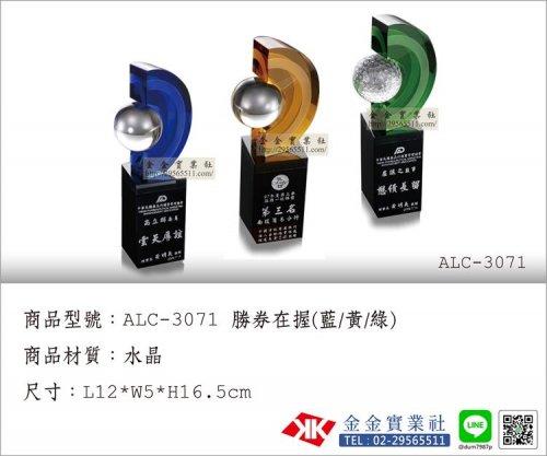 水晶獎盃 ALC-3071