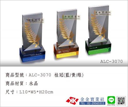 水晶獎盃 ALC-3070