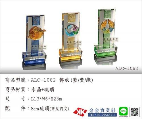 琉璃獎盃 ALC-1082