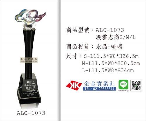 琉璃獎盃 ALC-1073