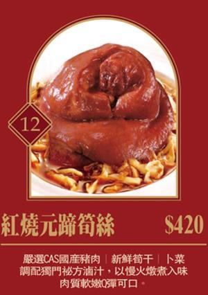 紅燒元蹄筍絲