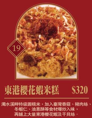 東港櫻花蝦干貝米糕