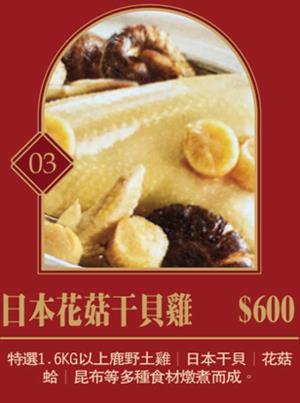 日本花菇干貝雞