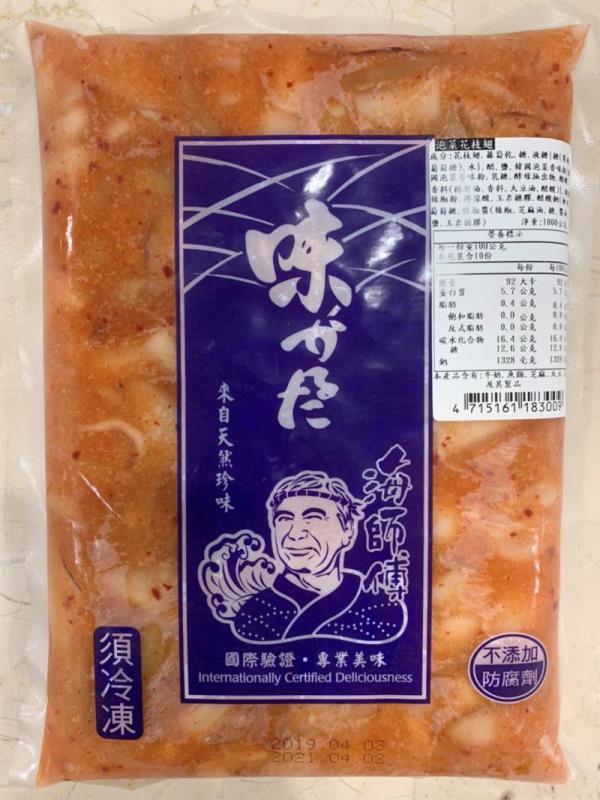 泡菜花枝翅