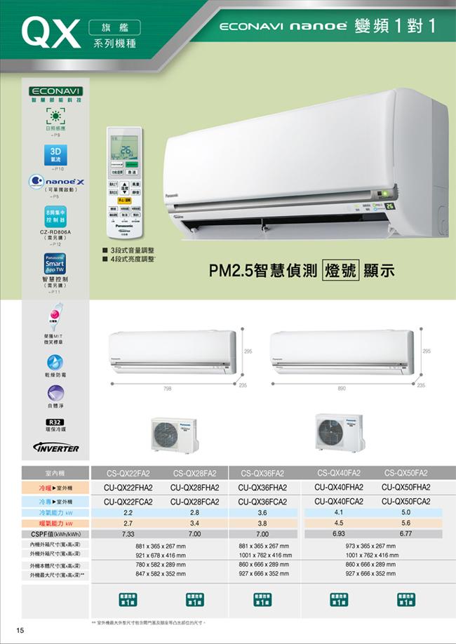 國際QX系列單冷一對一分離式CU-QX22FCA2/CS-QX22FA2