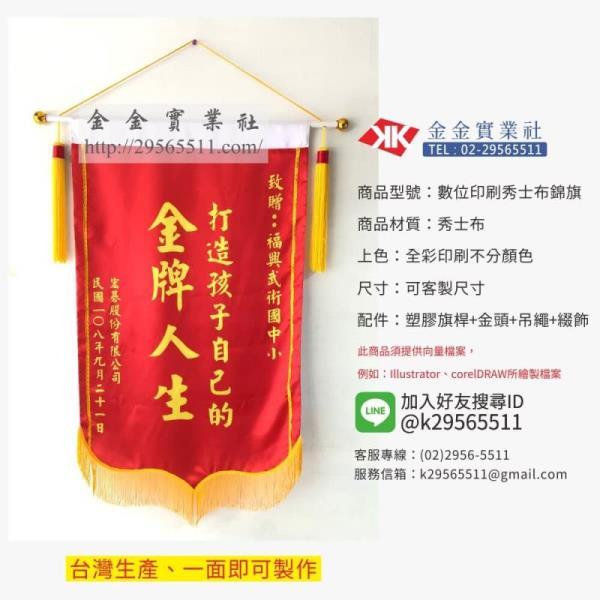 數位印刷秀士布錦旗