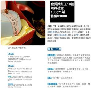 金質獎18號紅玉珍藏版(100g)