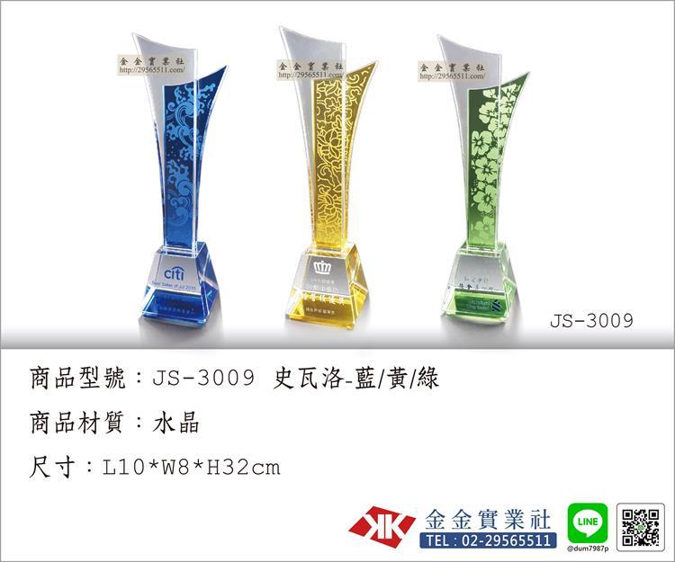 水晶獎盃 JS-3009 史瓦格-藍/黃/綠