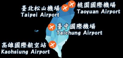 台灣國際機場接送服務