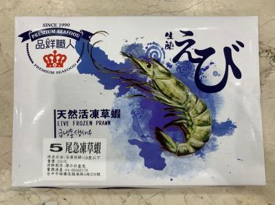 5尾急凍草蝦