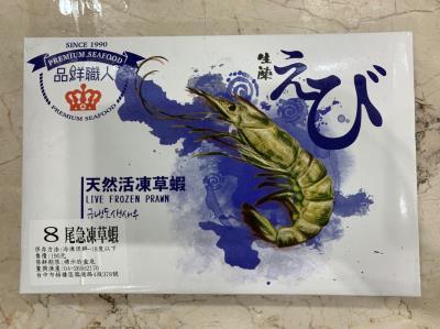 8尾急凍草蝦