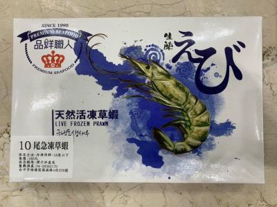 10尾急凍草蝦