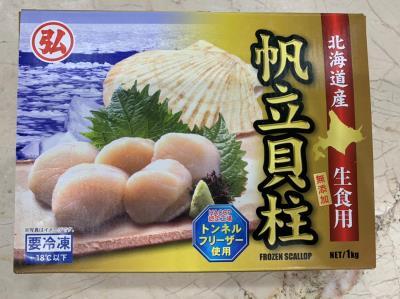 北海道干貝<生食用>2S