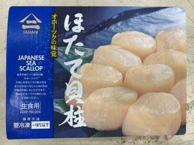 北海道干貝<生食用>M