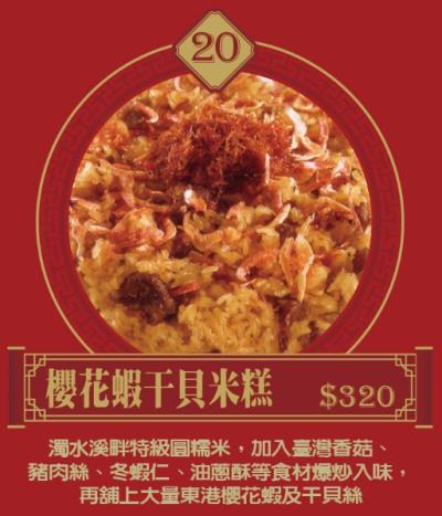 櫻花蝦干貝米糕