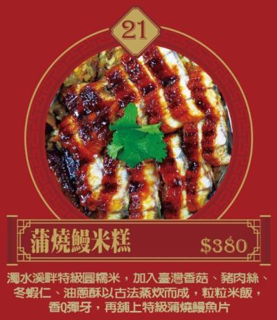 蒲燒鰻魚米糕