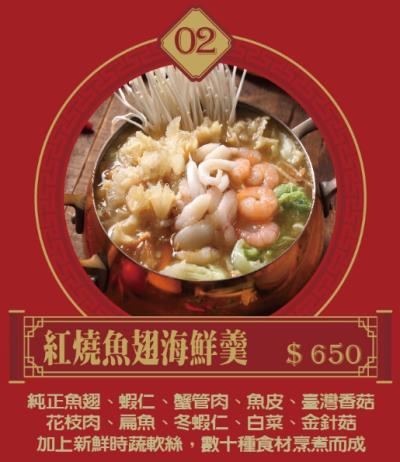 紅燒魚翅海鮮羹